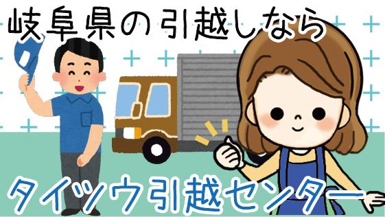 岐阜県の引越しならおまかせのタイツウ引越センター