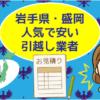 岩手県・盛岡の人気で安い引越し業者。相場と見積もりは安いのはどこ?