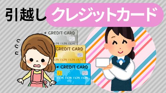 引越しクレジットカード