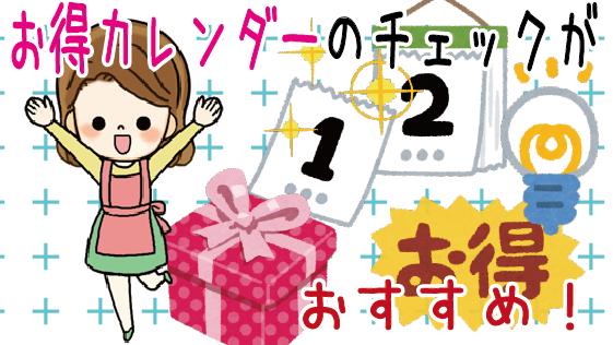 引越し日のお得カレンダーのチェックがおすすめ!