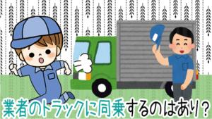 引越し業者のトラックに同乗するのはあり?