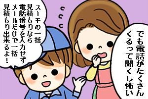 引越し業者漫画5コマ目引越し業者からの電話