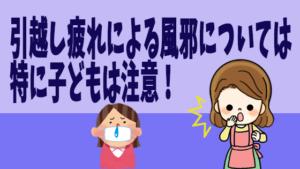 引越し疲れによる風邪については特に子どもは注意!