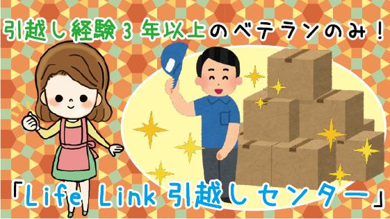 引越し経験3年以上のベテランのみ!「Life Link引越しセンター」