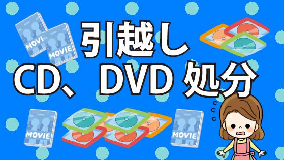 引越しCD、DVD処分