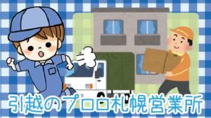 引越のプロロ札幌営業所