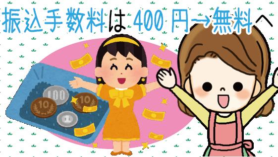 振込手数料は400円から無料へ