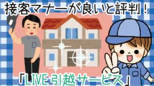 接客マナーが良いと仙台でも評判!「LIVE引越サービス」