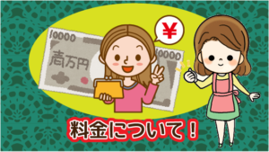料金について!10,000円以下にも対応!
