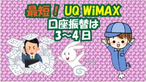 最短!UQ WiMAX口座振替は3〜4日