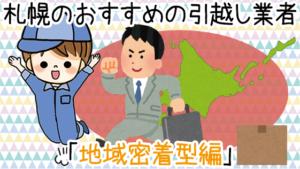 札幌のおすすめの引越し業者「地域密着型編」