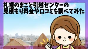 札幌のまこと引越センターの見積もり料金や口コミを調べてみた