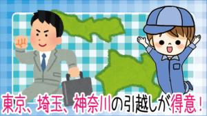 東京、埼玉、神奈川の引越しが得意!