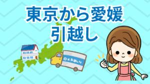 東京から愛媛の引越し料金
