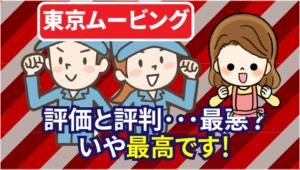 東京ムービングの評価と評判。最悪?いや最高です!