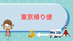東京帰り便