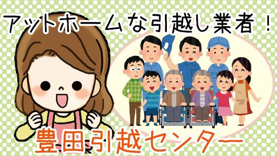 東京都のアットホームな引越し業者!豊田引越センター