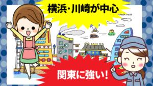 横浜や川崎を中心に関東での引越しに強みあり!