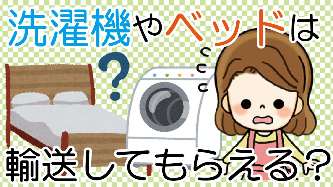 洗濯機や大き目のベッドの輸送について