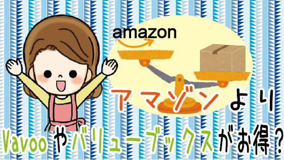 漫画買取はアマゾンよりVavooやバリューブックスがお得?