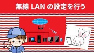 無線LANの設定を行う
