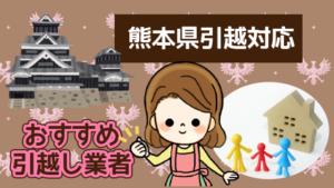 熊本県の引越しに対応しているおすすめの引越し業者について