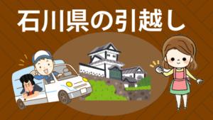 石川県と金沢市の安い引越し