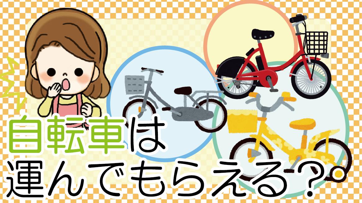 自転車も運んでくれるのか