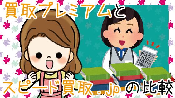 買取プレミアムとスピード買取.jpの比較