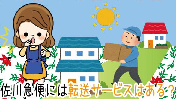 郵便局は引越し転送可能!佐川急便には転送サービスはある?