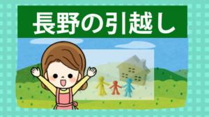 長野県の安い引越し業者
