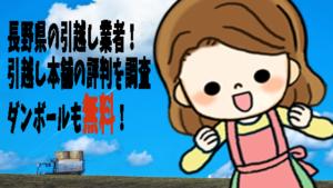 長野県の引越し業者!引越し本舗の評判を調査。ダンボールも無料