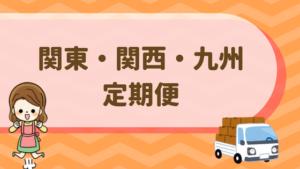 関東・関西・九州定期便