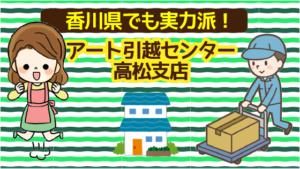 香川県でも実力派!アート引越センター高松支店