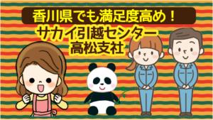 香川県でも満足度高め!サカイ引越センター高松支社