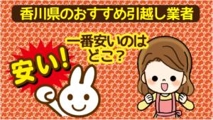 香川県のおすすめ引越し業者の中で一番安いのはどこ?