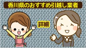 香川県のおすすめ引越し業者の詳細