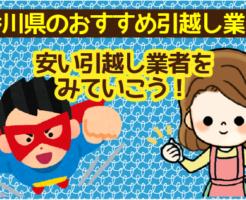 香川県のおすすめ引越し業者安い引越し業者をみていこう!