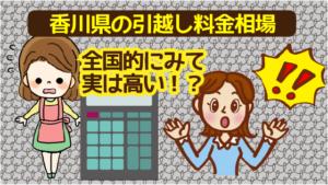 香川県の引越し料金相場は全国的にみて実は高い!?
