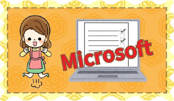 マイクロソフトの引越しチェックリスト