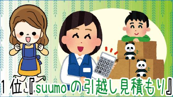 1位『suumoの引越し見積もり』