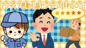 1 【リーズナブル!】アクティブ感動引越センターの評判と口コミ