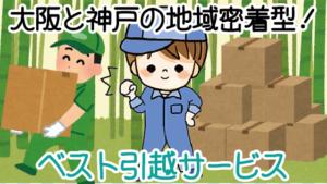 1 【大阪と神戸の地域密着型!】ベスト引越サービスについて