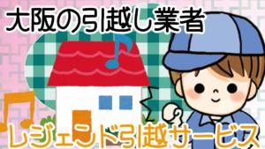 1 【大阪の引越し業者】レジェンド引越サービス