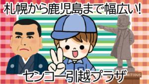 1 【札幌から鹿児島まで幅広い!】センコー引越プラザ