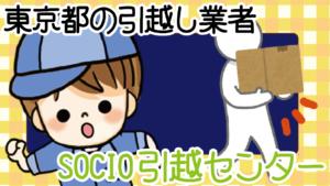 1 【東京都の引越し業者】SOCIO引越センター