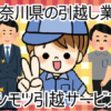 1 【神奈川県の引越し業者】シモツ引越サービス