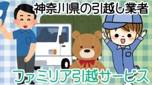 1 【神奈川県の引越し業者】ファミリア引越サービス