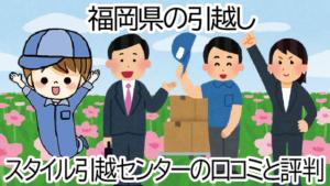 1 【福岡県の引越し】スタイル引越センターの口コミと評判