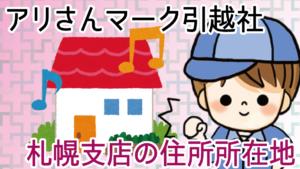 1 アリさんマーク引越社の札幌支店の住所所在地